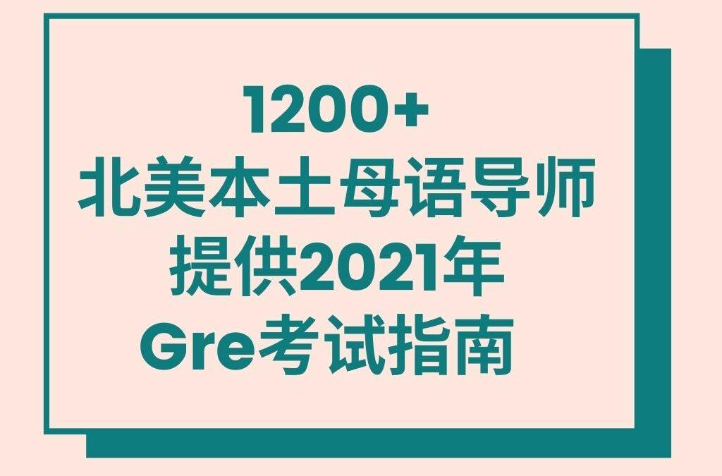 最全Gre考试详细介绍, 2021年Gre考试攻略.