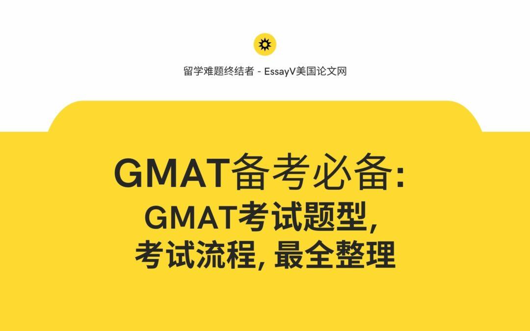 2021年GMAT备考必备, EssayV解析GMAT考试题型!