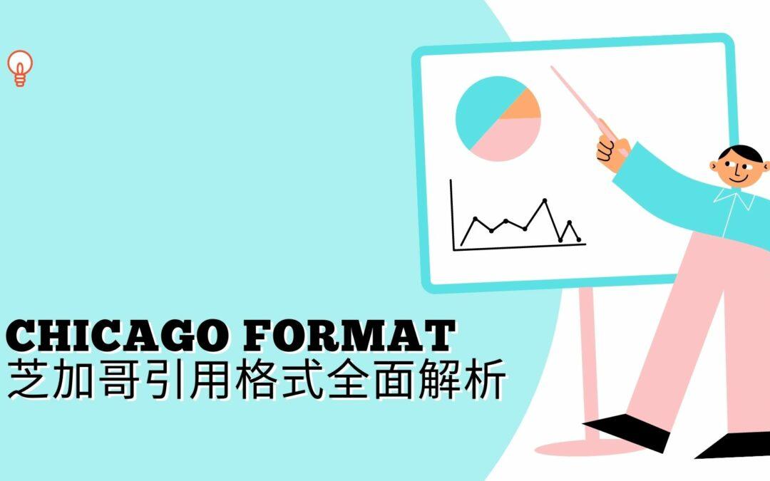Chicago Format, 芝加哥引用格式全面解析.