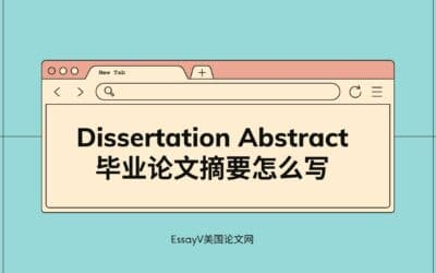 Dissertation Abstract怎么写? 毕业论文摘要格式&写作技巧!