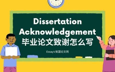 EssayV解答Dissertation Acknowledgement致谢部分怎么写.