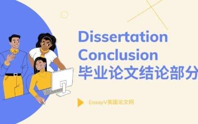 毕业论文Conclusion怎么写, EssayV最全结论写作分享!