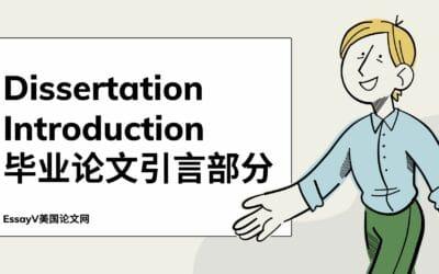 毕业论文Introduction怎么写? Dissertation Introduction代写.