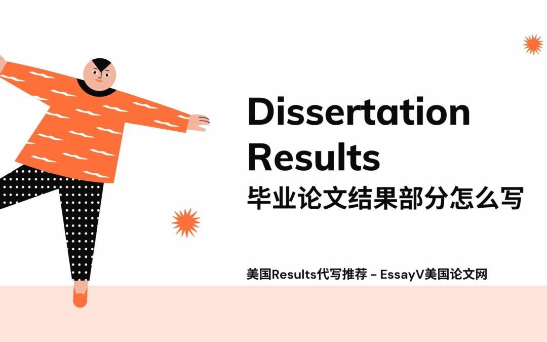 毕业论文Results怎么写? Results Section写作全攻略!