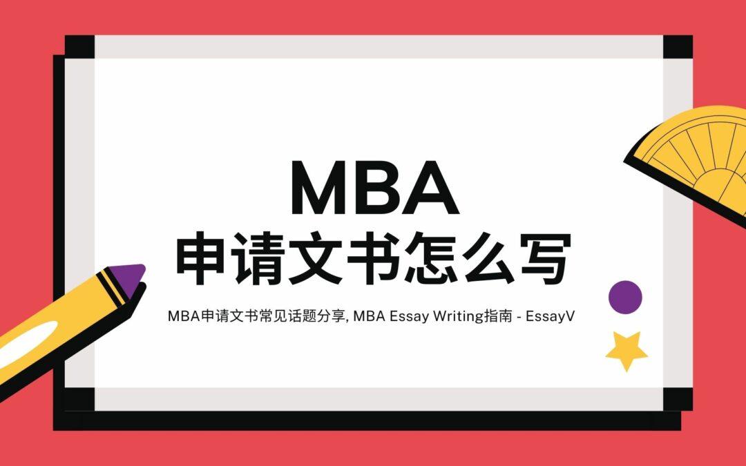 MBA申请文书怎么写? EssayV分享MBA Essay Writing指南!