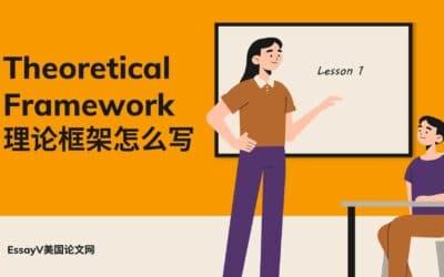 毕业论文Theoretical Framework理论框架怎么写?
