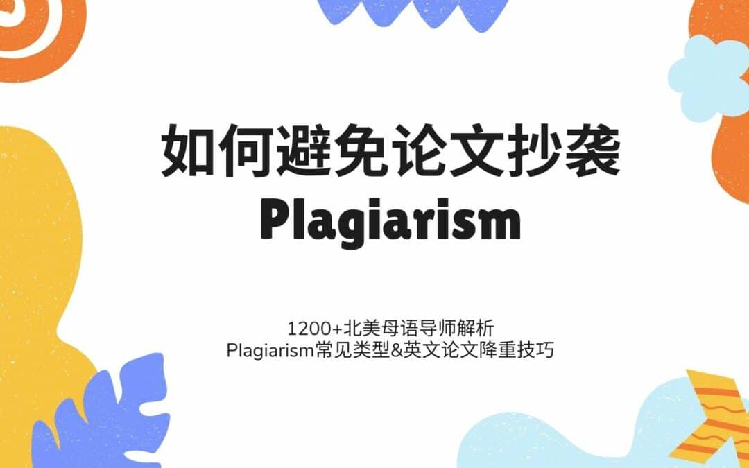 如何避免论文抄袭Plagiarism, EssayV给你支招.