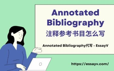什么是Annotated Bibliography? 注释参考书目怎么写?
