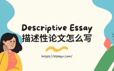 Descriptive Essay描述性论文怎么写, EssayV分享写作指南.