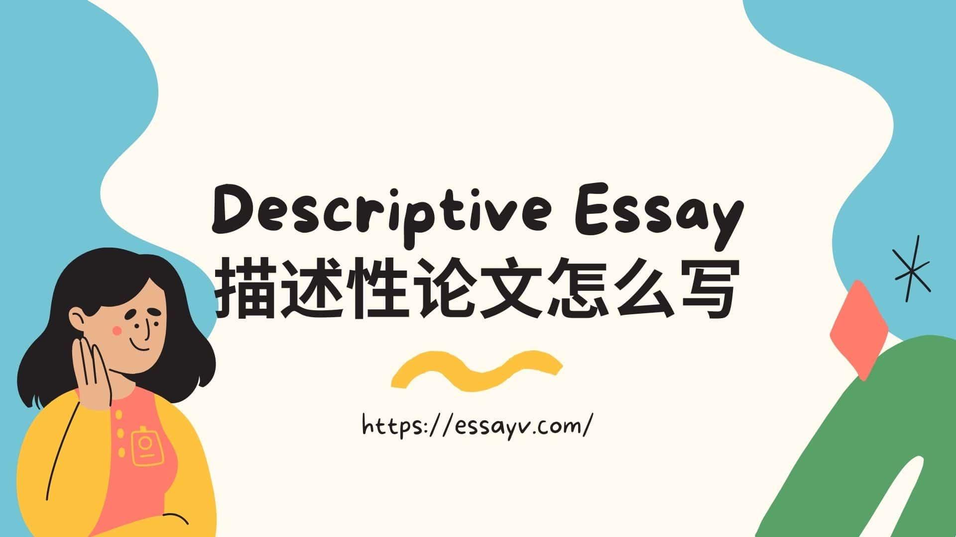 Descriptive Essay描述性论文怎么写