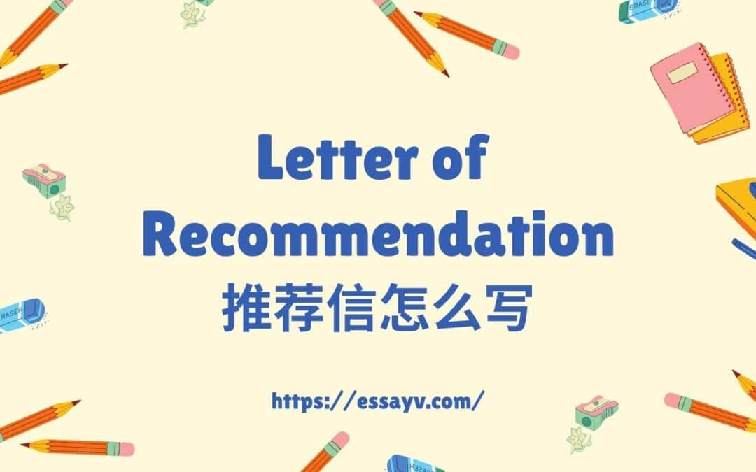 Letter of Recommendation怎么写, EssayV给你深度解析.