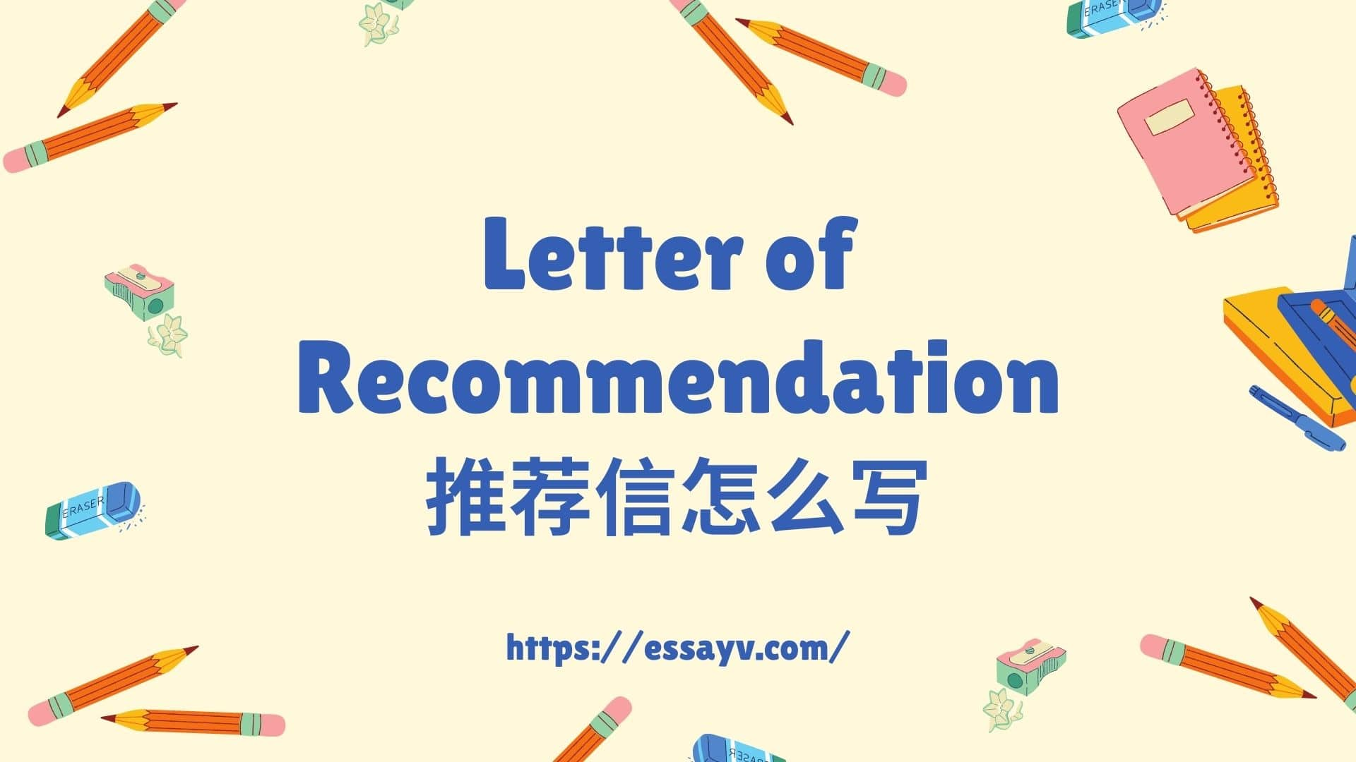 Letter of Recommendation 推荐信怎么写
