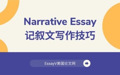Narrative Essay怎么写, EssayV解析记叙文写作技巧.