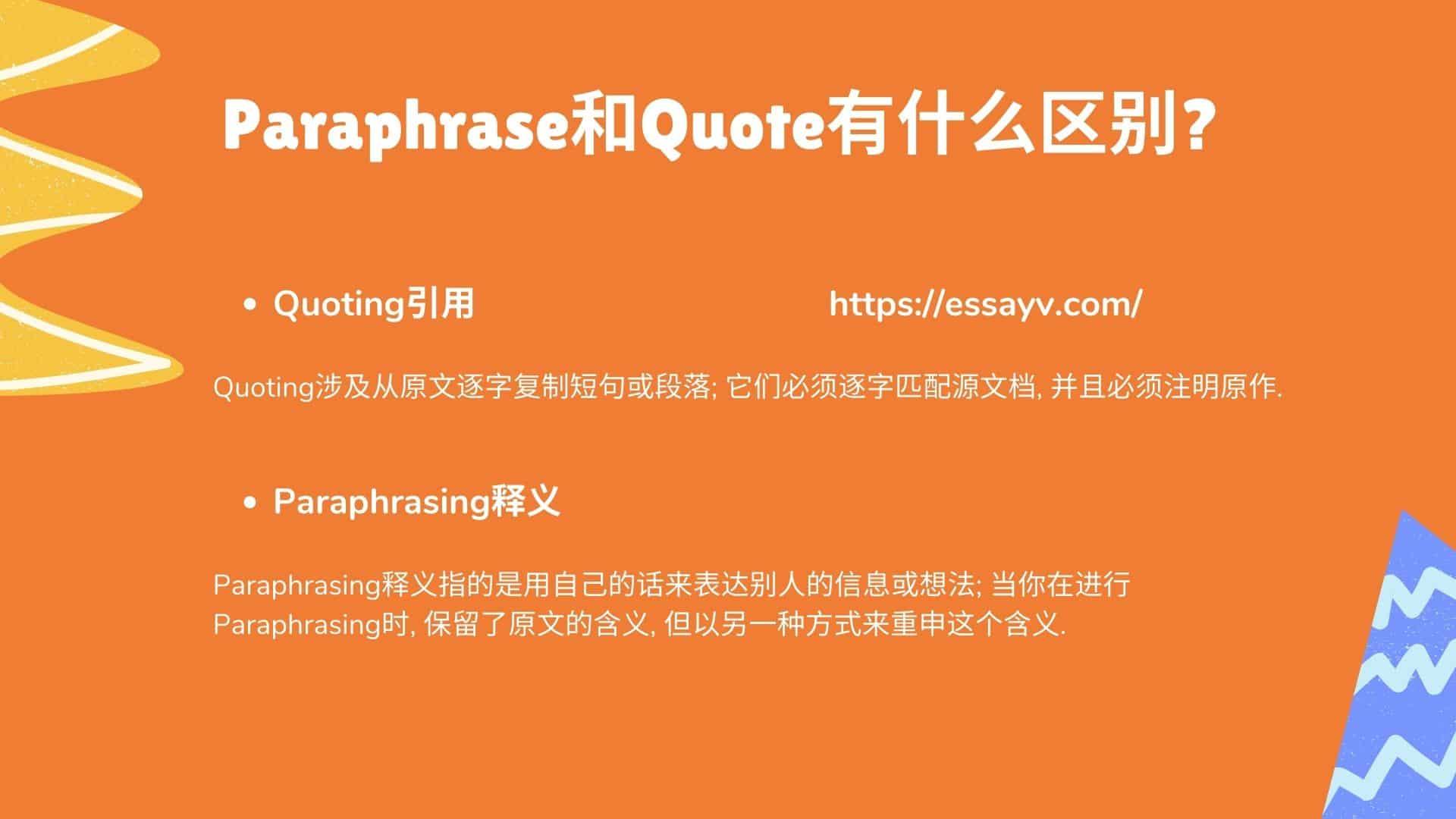 Paraphrase和Quote有什么区别