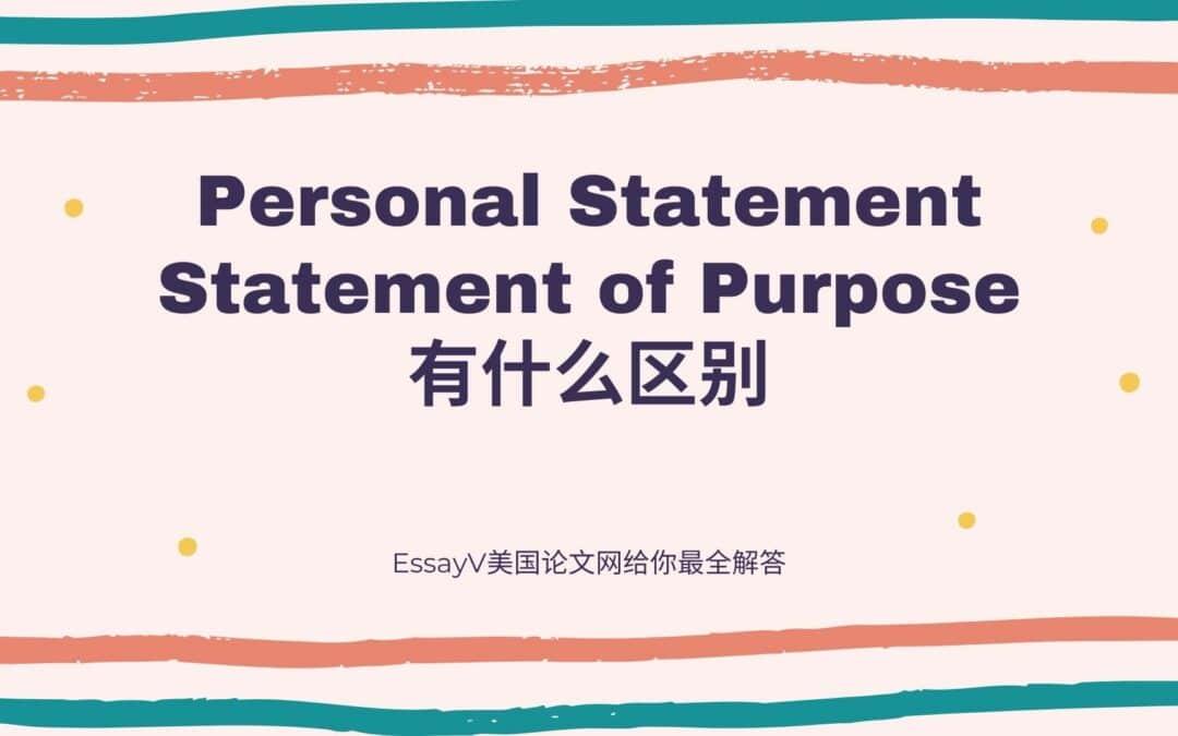 Statement of Purpose怎么写, EssayV给你最全解答.