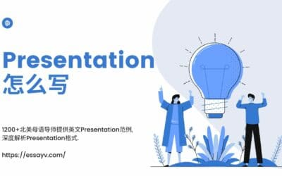 Presentation怎么写? EssayV提供美国Presentation代写.