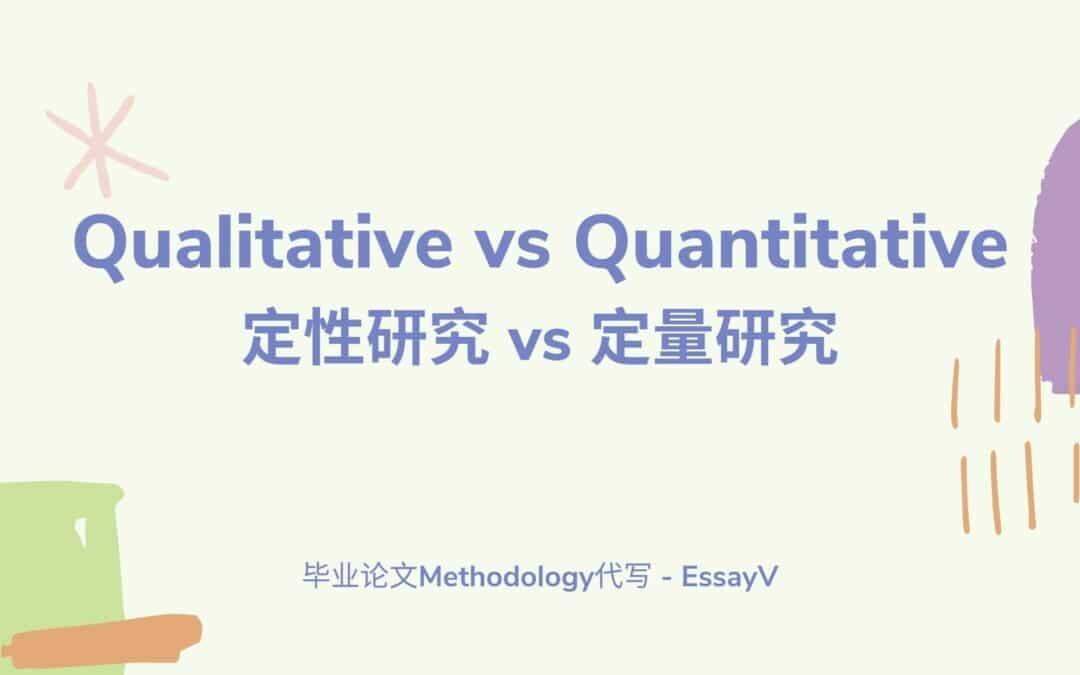 毕业论文Methodology, 定性研究vs定量研究.
