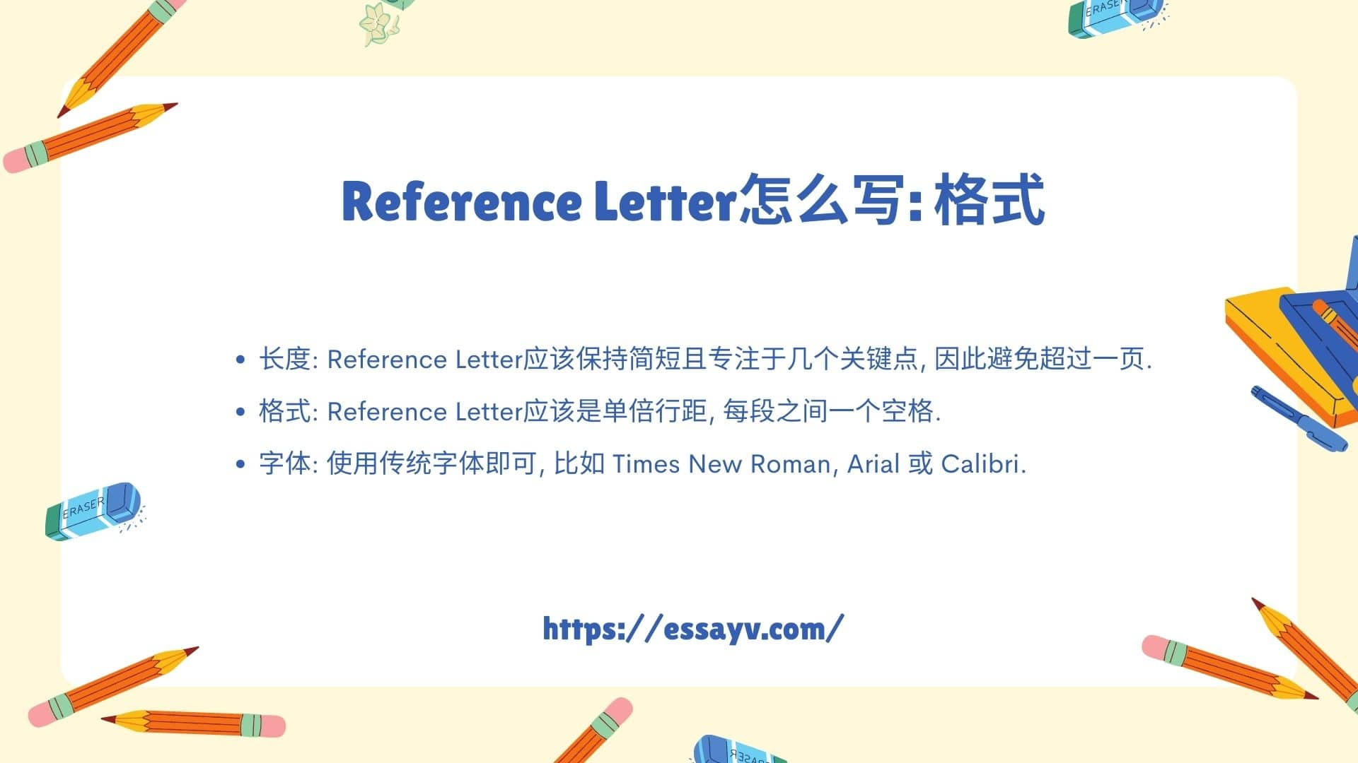 Reference Letter怎么写 格式