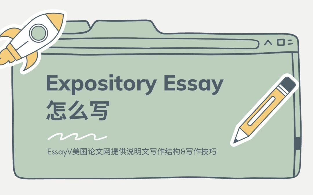 Expository Essay怎么写? 说明文写作结构&写作技巧汇总!