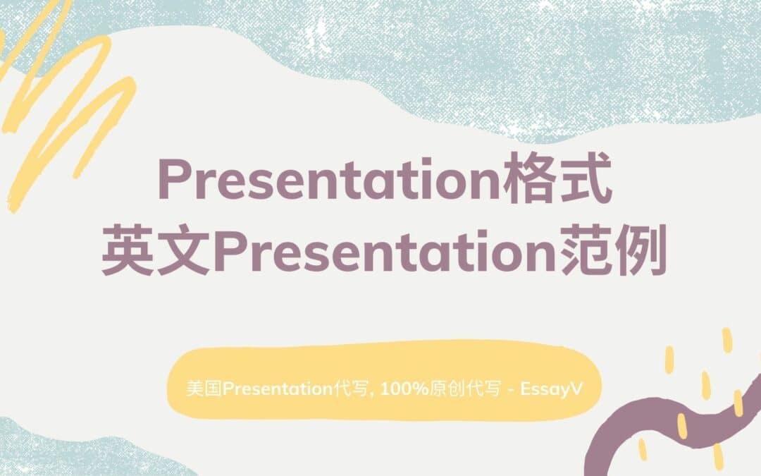 英文Presentation怎么写? EssayV提供英文Presentation范例.