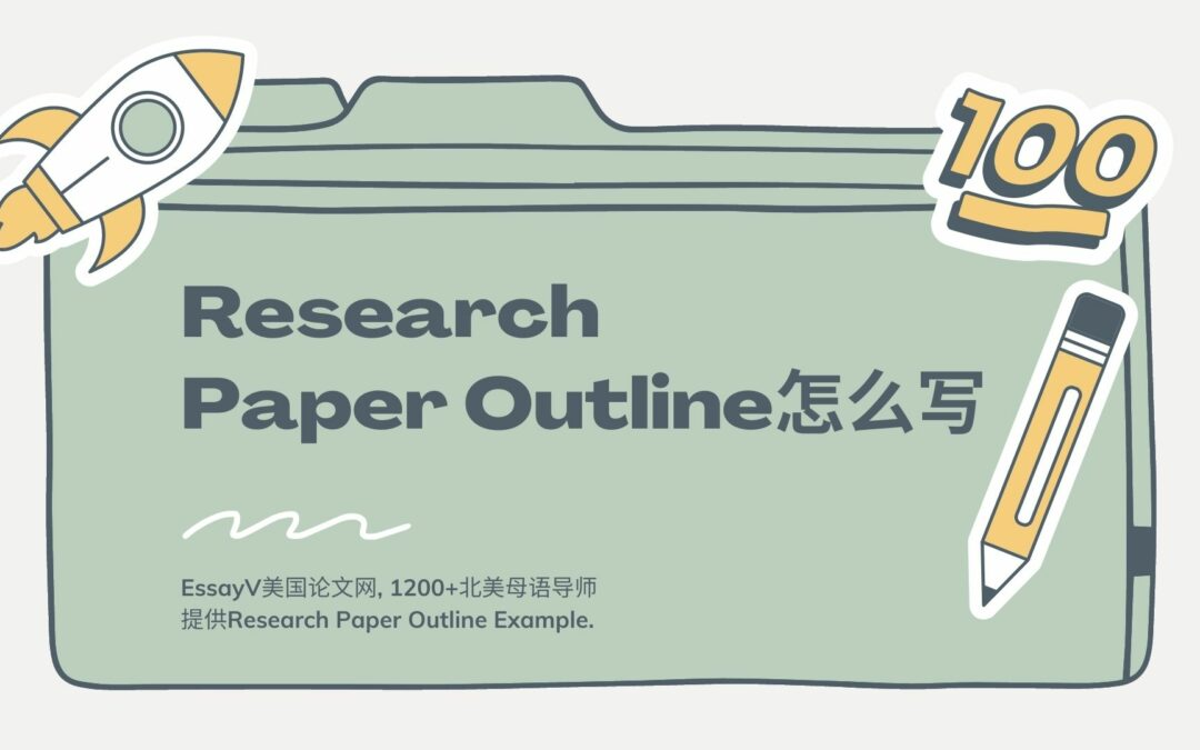 Research Paper Outline怎么写, 如何构建研究论文大纲?