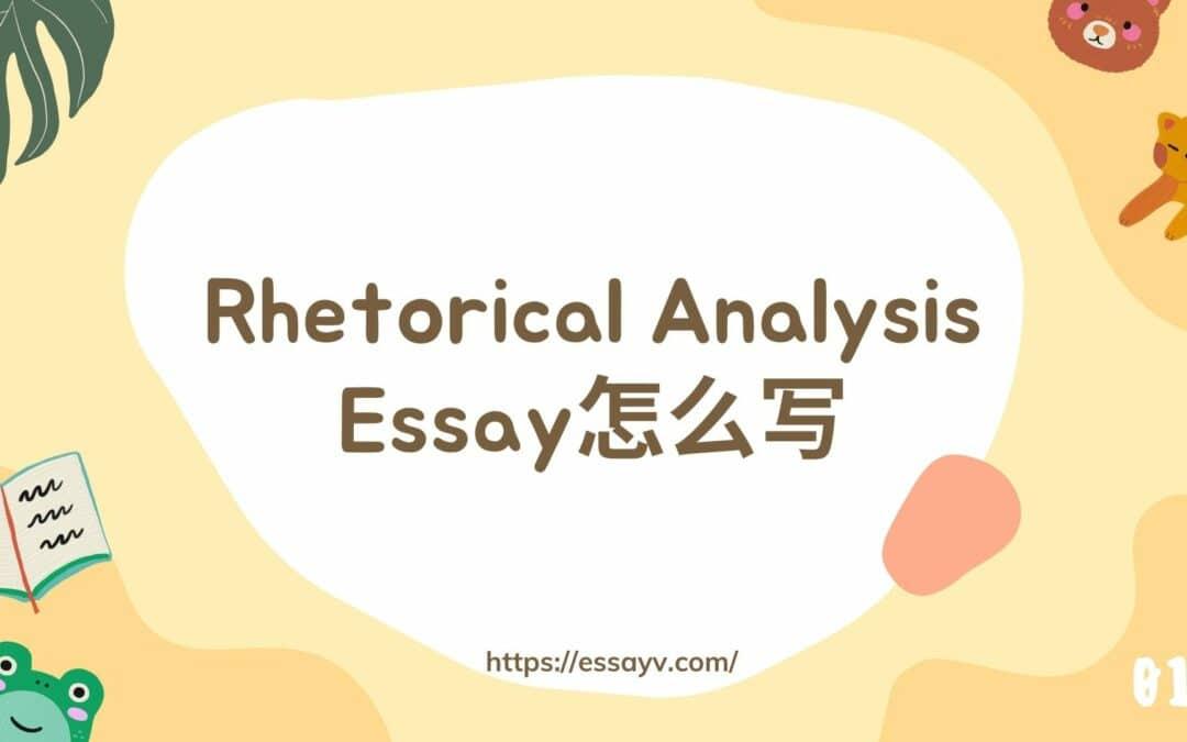 Rhetorical Analysis Essay怎么写? 修辞分析论文写作攻略!